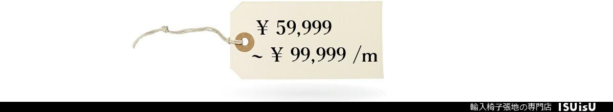 1m 59999円 いすの生地