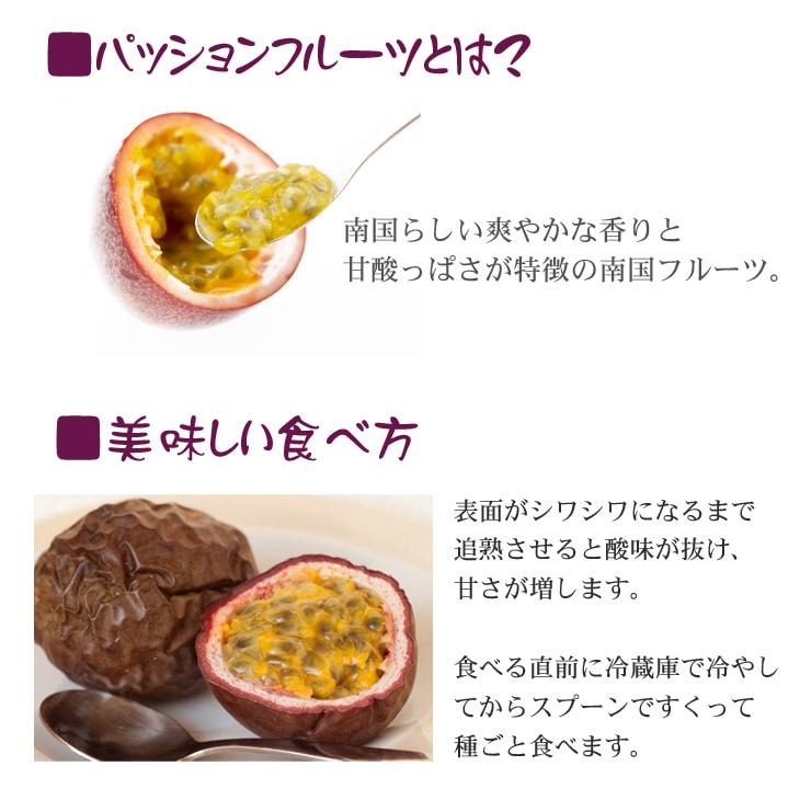 ■パッションフルーツとは? 南国らしい爽やかな香りと甘酸っぱさが特徴の南国フルーツ。  ■美味しい食べ方 表面がシワシワになるまで追熟させると酸味が抜け、甘さが増します。 食べる直前に冷蔵庫で冷やしてからスプーンですくって種ごと食べます。