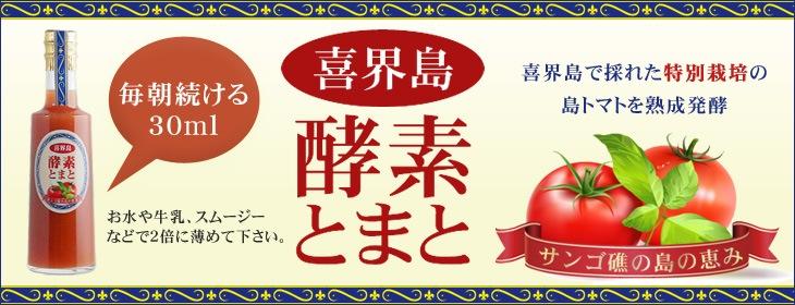 喜界島 酵素トマト