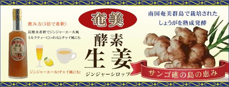 喜界島 酵素生姜