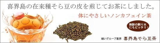 喜界島在来種ソラ豆の皮を煎じてお茶にしました。体にやさしいノンカフェイン茶です。