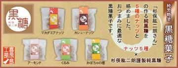 純黒糖釜黒糖菓子シリーズ