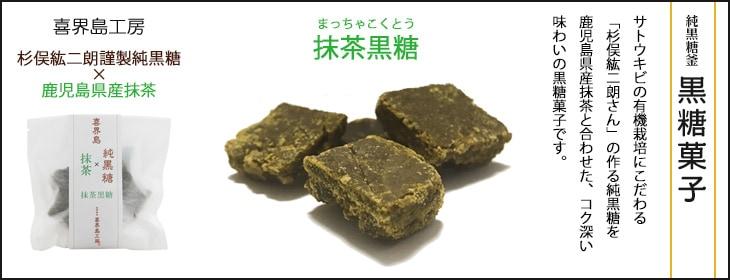 抹茶黒糖(喜界島黒糖+鹿児島県産抹茶):喜界島工房