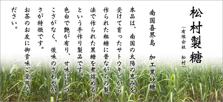 喜界島黒砂糖