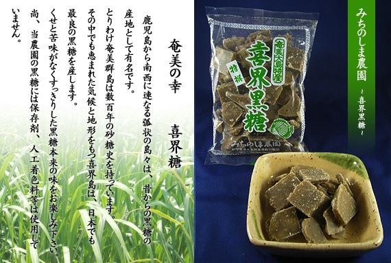 喜界黒糖(みちのしま農園)
