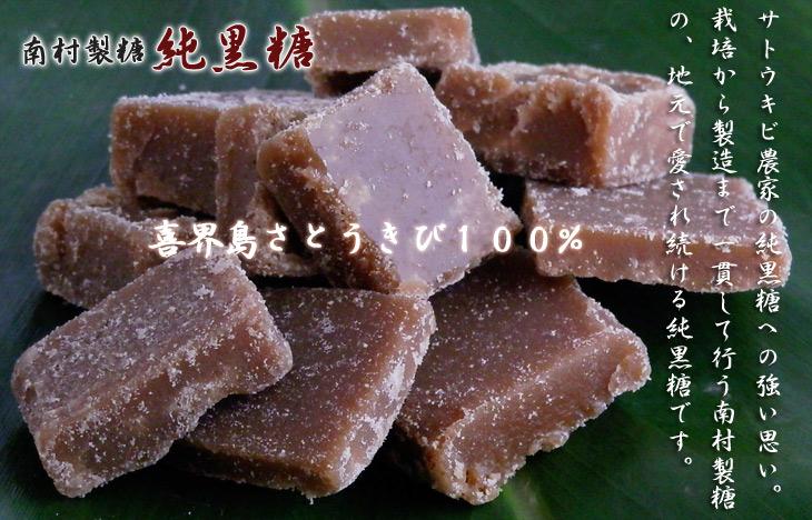 南村製糖こだわりの喜界島サトウキビ100%黒糖