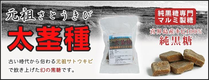 古い時代が伝わる元祖サトウキビで炊き上げた幻の純黒糖