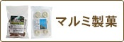 マルミ製菓