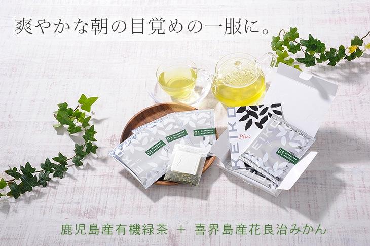 KEIKO Plus 01(喜界島産花良治みかん+鹿児島産有機緑茶