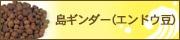 島ギンダー(エンドウ豆)