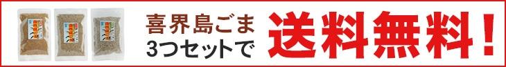 喜界島ごま送料無料