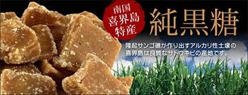 喜界島純黒糖