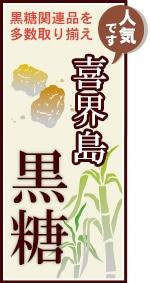 喜界島黒砂糖(黒糖)関連品
