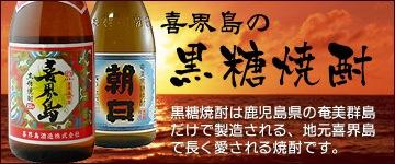 喜界島の黒糖焼酎