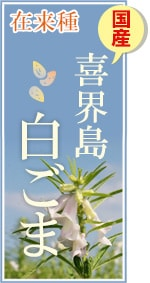 国産白ごま(喜界島ゴマ)