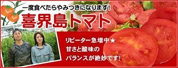 喜界島トマト