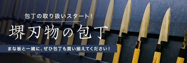 堺刃物の包丁