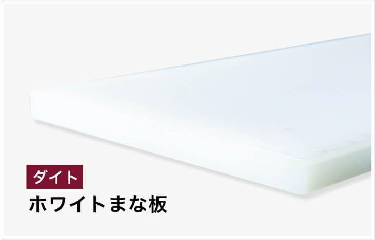 ホワイトまな板