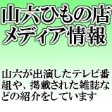 山六ひもの店メディア情報