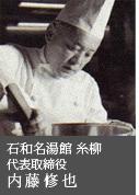 糸柳内藤社長