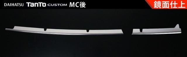 タントカスタム 後期  RS トップエディション SA�専用 フロントグリル ガーニッシュ ステンレス鏡面仕上