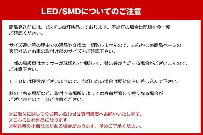 LED、SMDについて