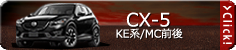 CX-5 KE系