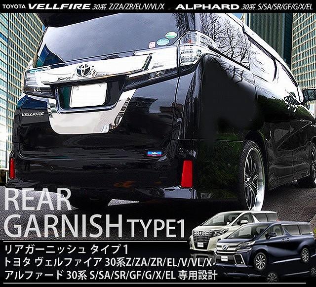 アルファード 30系 ヴェルファイア 30系 全グレード対応 トヨタ リア ナンバープレート周り ガーニッシュ ステンレス鏡面仕上げ1