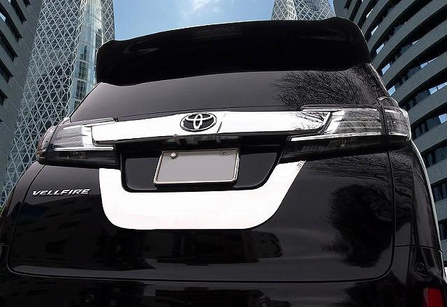 アルファード 30系 ヴェルファイア 30系 全グレード対応 トヨタ リア ナンバープレート周り ガーニッシュ ステンレス鏡面仕上げ10