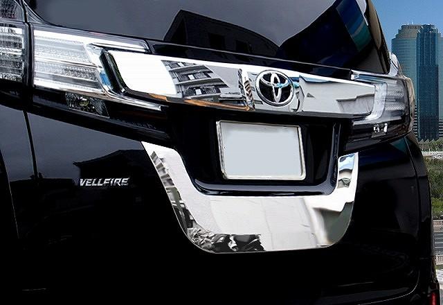 アルファード 30系 ヴェルファイア 30系 全グレード対応 トヨタ リア ナンバープレート周り ガーニッシュ ステンレス鏡面仕上げ11