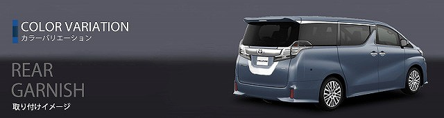 アルファード 30系 ヴェルファイア 30系 全グレード対応 トヨタ リア ナンバープレート周り ガーニッシュ ステンレス鏡面仕上げ8