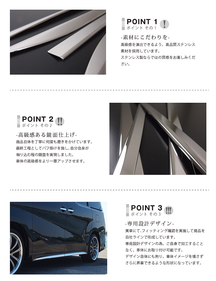 アルファード 30系 S/SA/SR ヴェルファイア 30系 Z/ZA/ZR トヨタ サイド リップ ガーニッシュ 左右 4P ステンレス鏡面仕上5