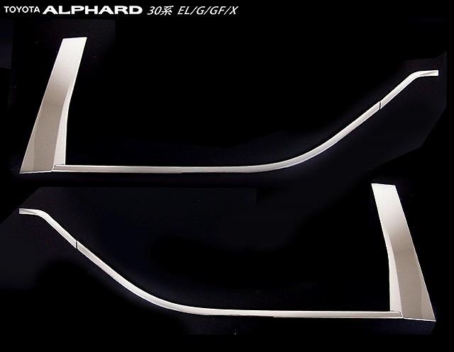 アルファード ヴェルファイア 30系 全グレード トヨタ リア ウィンドウトリム & リア ピラー 左右セット3