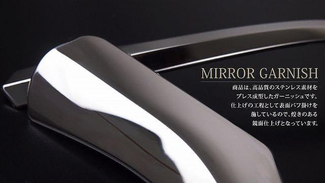 アルファード 30系 ヴェルファイア 30系 全グレード対応 トヨタ サイドミラー/ドアミラー アンダー ライン ガーニッシュ 4P ステンレス鏡面仕上げ3