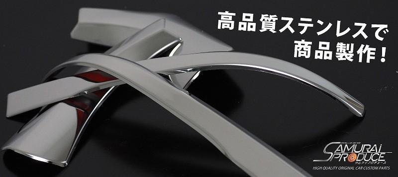 アルファード 30系 ヴェルファイア 30系 全グレード対応 トヨタ サイドミラー/ドアミラー アンダー ライン ガーニッシュ 4P ステンレス鏡面仕上げ4