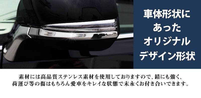 アルファード 30系 ヴェルファイア 30系 全グレード対応 トヨタ サイドミラー/ドアミラー アンダー ライン ガーニッシュ 4P ステンレス鏡面仕上げ5