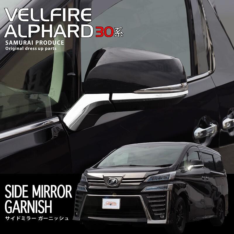 アルファード 30系 ヴェルファイア 30系 全グレード対応 トヨタ サイドミラー/ドアミラー アンダー ライン ガーニッシュ 4P ステンレス鏡面仕上げ1
