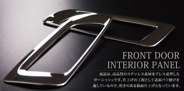 アルファード 30系 ヴェルファイア 30系 全グレード フロント 3D立体 フロントドア インテリアパネル 2P ステンレス鏡面仕上4