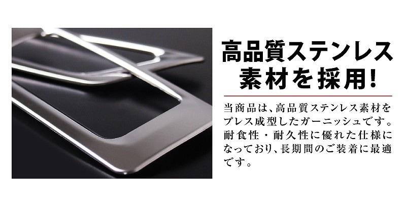 アルファード 30系 ヴェルファイア 30系 全グレード フロント 3D立体 フロントドア インテリアパネル 2P ステンレス鏡面仕上5