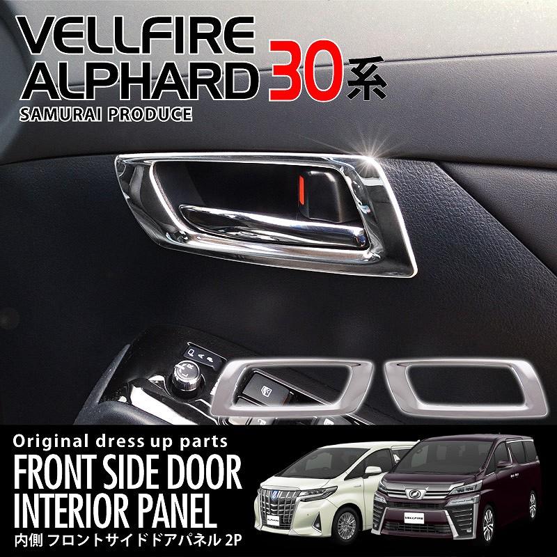 アルファード 30系 ヴェルファイア 30系 全グレード フロント 3D立体 フロントドア インテリアパネル 2P ステンレス鏡面仕上1