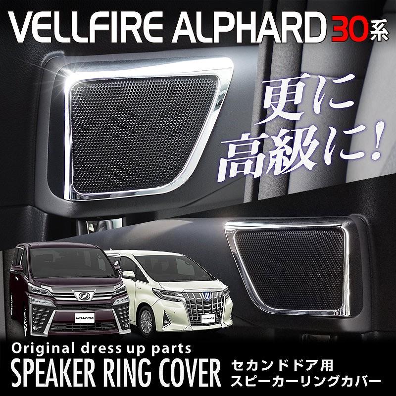 アルファード 30系 ヴェルファイア 30系 3D立体 スピーカーリング インテリアパネル 2P ABS メッキ仕上げ