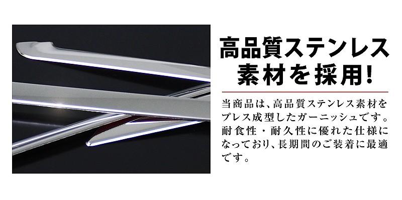 アルファード 30系 ヴェルファイア 30系 全グレード対応 トヨタ 3D立体 デフォッガーベゼルカバー 2P ステンレス鏡面仕上げ5