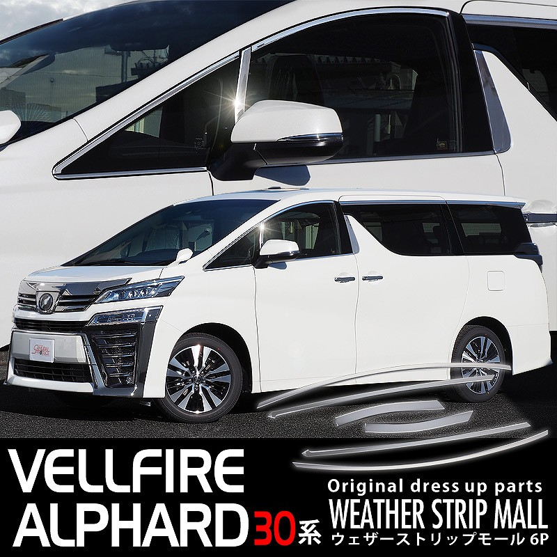 アルファード 30系 ヴェルファイア 30系 全グレード対応 トヨタ ウィンドウトリム 6P ステンレス鏡面仕上げ ウェザーストリップモール ガーニッシュ1