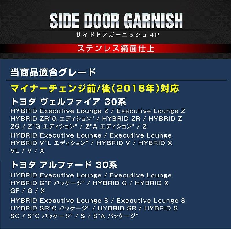 サイドドア ガーニッシュ 4P ステンレス鏡面仕上げ