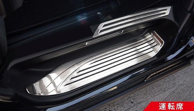 アルファード ヴェルファイア 30系 全グレード対応 トヨタ フロント リア スカッフプレート 8点セット すべり止め付 ステンレス素材14