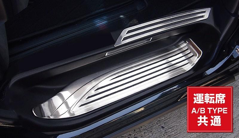 アルファード ヴェルファイア 30系 全グレード対応 トヨタ フロント リア スカッフプレート 8点セット すべり止め付 ステンレス素材8