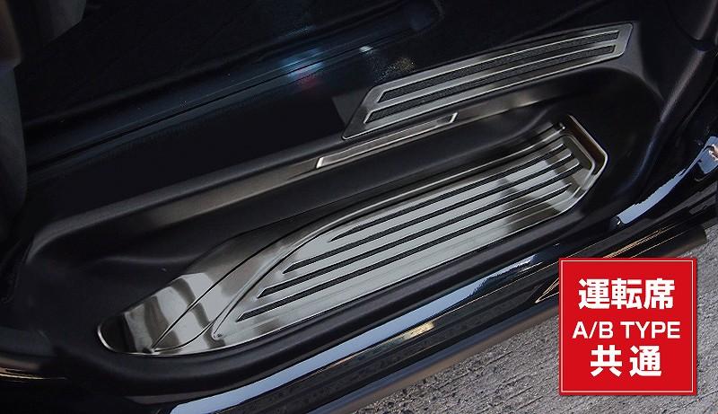 アルファード ヴェルファイア 30系 全グレード対応 トヨタ フロント リア スカッフプレート 8点セット すべり止め付 ステンレス素材4