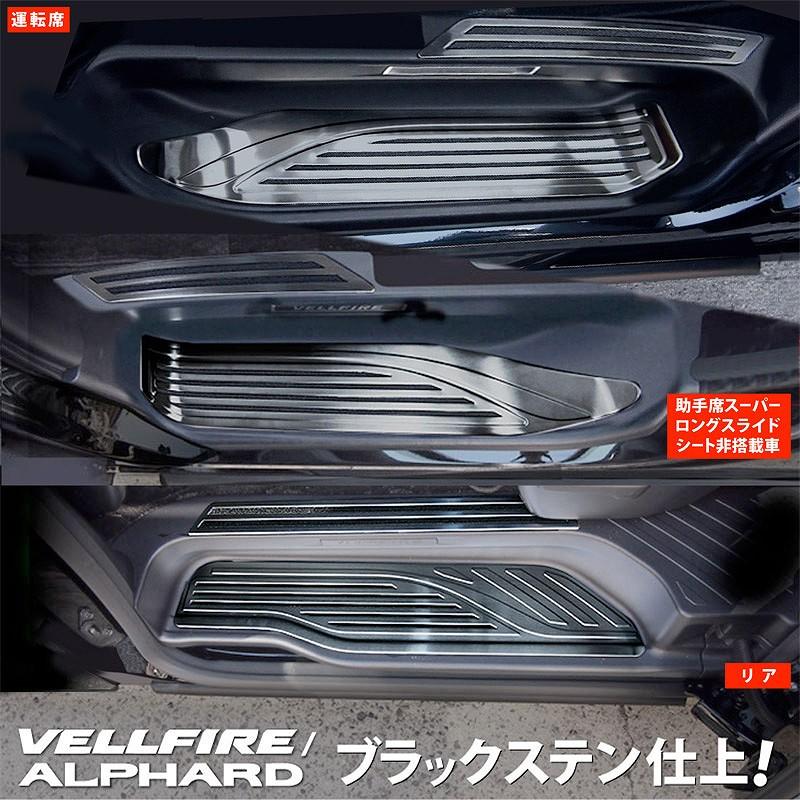 アルファード ヴェルファイア 30系 全グレード対応 トヨタ フロント リア スカッフプレート 8点セット すべり止め付 ステンレス素材1