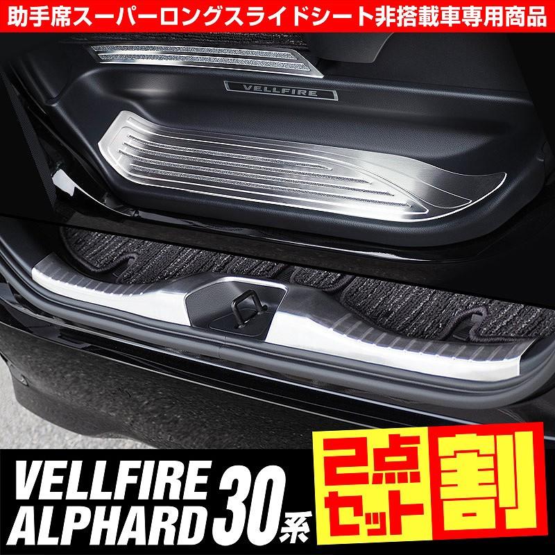 アルファード ヴェルファイア 30系 サイド スカッフプレート リア バンパー ラゲッジ スカッフプレート ステンレス
