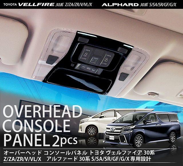 アルファード ヴェルファイア 30系 全グレード対応 トヨタ 3D立体 オーバーヘッド コンソール インテリアパネル 2P ピアノブラック1